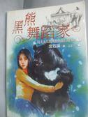 【書寶二手書T3/兒童文學_JOO】黑熊舞蹈家_沈石溪