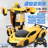 遙控車感應變形充電汽車玩具車金剛機器人小朋友兒童玩具男孩賽車 童趣屋  新品