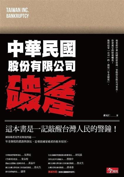 (二手書)中華民國股份有限公司破產