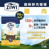 【毛麻吉寵物舖】ZiwiPeak巔峰 96%鮮肉貓糧-放牧雞(1KG)