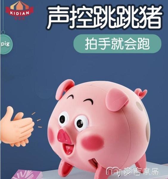 電動玩具聲控吹口哨豬會跑跳的小豬抖音同款兒童電動跳舞感應玩具男女 麥吉良品