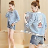夏季女裝百搭顯瘦條紋短款薄外套夾克棒球服空調開衫印花防曬衣潮『韓女王』