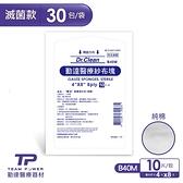 【勤達】4X8吋(8P)滅菌紗布塊10片裝x30包/袋-B40M-三總醫院規格款