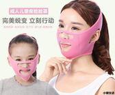 兒童成人提升臉部 日本v型瘦臉帶 塑形面罩  臉型矯正帶 神器低反彈素材精致提拉型緊繃帶