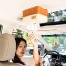 車載抽紙盒 創意車載紙巾盒車內車上汽車用品天窗掛式遮陽板掛椅背車用抽紙盒