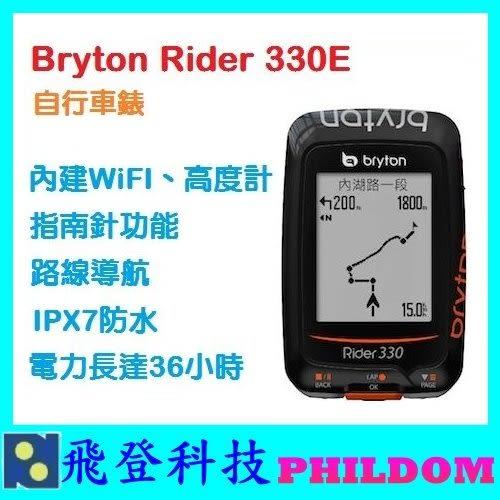 Bryton Rider 330E 中文介面 內建WIFI 自行車錶 自行車導航記錄器(需分享訊號源) - 公司貨。