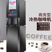 220V速溶咖啡機商用奶茶一體機全自動冷熱多功能自助果汁飲料機熱飲機WL1230【夢幻家居】