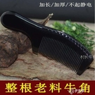 牛角梳 天然老牛角梳子加厚牛角梳防靜電防脫發寬齒密齒木梳子好頭梳 快速出貨
