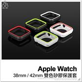 Apple Watch 手錶 1 2 3 代 38 42 mm 雙色 保護套 替換套 運動 智能手錶 手錶套 防水 配件