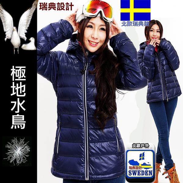 羽絨外套-情侶款 極地水鳥羽絨JIS90/10 Extra輕量連帽外套(PL-1602 深藍)【北歐-戶外趣】