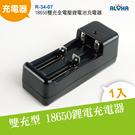 18650/16340/14500電池 18650雙充全電壓鋰電池充電器 (R-34-07)