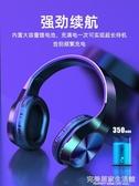 夏新T5無線藍芽耳機游戲電腦手機頭戴式重低音運動跑步耳麥5.0 完美居家生活館