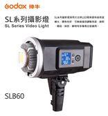 【聖影數位】Godox SLB60W 鋰電池白光LED 棚燈  公司貨 持續燈 補光燈 LED-SLB60W