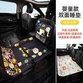 汽車后座折疊床轎車SUV后排睡墊旅行床墊嬰兒童車載睡覺神器車內【雙十國慶限定】