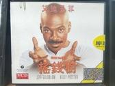 挖寶二手片-V03-074-正版VCD-電影【搖錢樹】-艾迪墨菲(直購價)