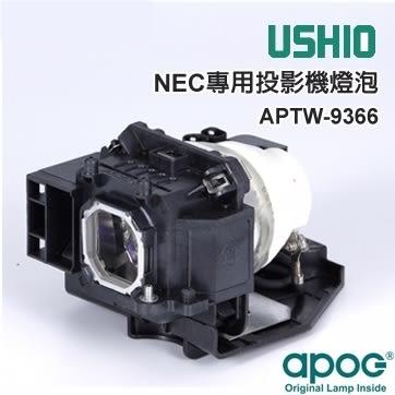 NP17LP 適用於《NEC M260/300WS+ /350XS/420/NP-M300WS/420/NP-P350/420/NP-UM330/P350/UM300》★原裝Ushio裸燈★