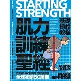 肌力訓練聖經(基礎槓鈴教程)