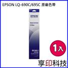【享印科技】EPSON S015611 原廠色帶 適用 LQ-690C/LQ690