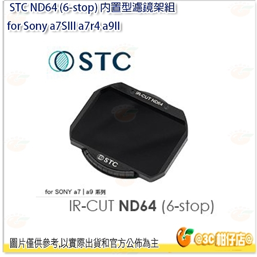 STC ND64 (6-stop) 內置型濾鏡架組 for Sony a7SIII a7r4 a9II 公司貨