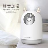 加濕器 usb迷你加濕器家用創意空氣萌寵加濕器補水儀廠家logo代發【新年禮物】
