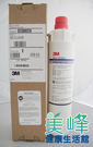 3M CFS 9812X 商用/家用濾心 ,取代愛惠浦 MC、S100、S104濾心,原廠公司貨,只賣2250元