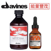【特惠組合】Davines 達芬尼斯 能量豐茂洗髮露250ml + 能量豐茂活化強效菁華100ml