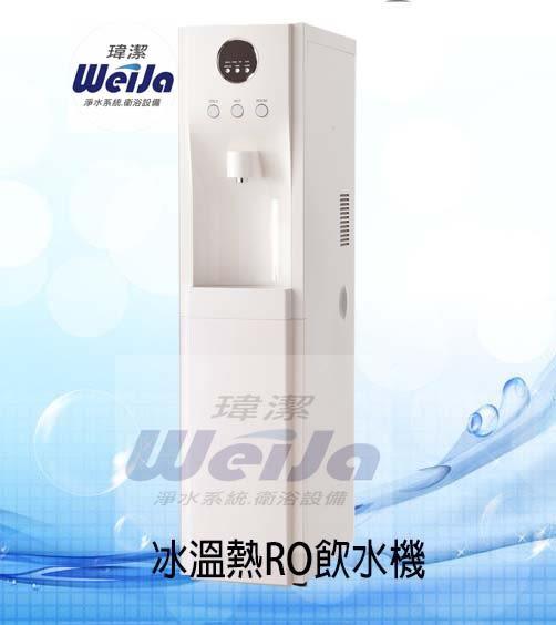 智慧型數位飲水機  冰溫熱 落地型 立地型RO飲水機