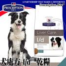 四個工作天出貨除了缺貨》美國Hills希爾思》犬處方 l/d 肝臟健康-17.6LB(可超取)
