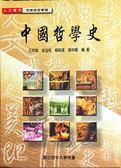 (二手書)中國哲學史