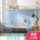 學生宿舍蚊帳床1.0m寢室單人1.2米家用上下床上鋪下鋪YYJ 夢想生活家