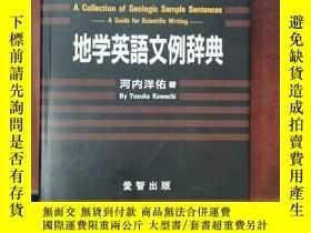 二手書博民逛書店a罕見collection of geologic sample sentences 地學英語文例辭典 日文版(H