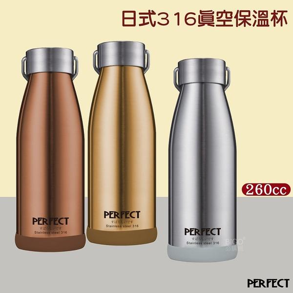 【PERFECT 理想】日式316真空保溫杯260cc 不鏽鋼保溫杯 保溫瓶 水壺 真空保溫瓶 保溫 保冷