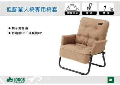||MyRack|| 日本LOGOS 低腳單人露營折疊椅專用椅套 摺疊椅 露營椅 露營桌椅 登山 No.73174039