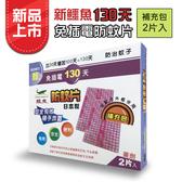 新鱷魚免插電130天防蚊片補充包(2片入)_日製