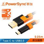 群加 Powersync Type-C To USB 2.0 AM 480Mbps 耐搖擺抗彎折 鍍金接頭 傳輸充電線/ 0.25M(CUBCEARA0002)
