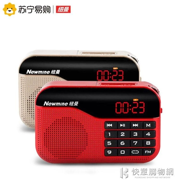 收音機 紐曼老年人收音機N63新款小型迷你便攜式可充電插卡播放器半導體 快意購物網
