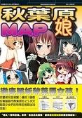 二手書博民逛書店 《秋葉原娘MAP》 R2Y ISBN:9862182407│ATPress