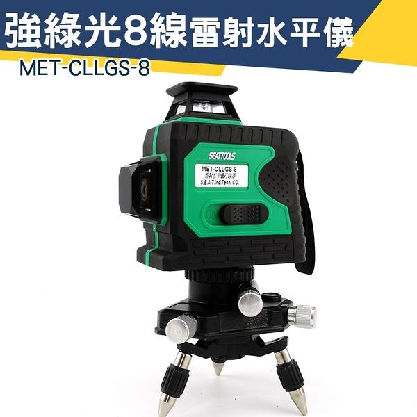 《儀特汽修》MET-CLLGS-8強綠光 八線雷射 附腳架 雷射 水平儀 交直流兩用