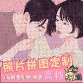 訂製木質520片拼圖DIY相照片情侶送女生男生日禮物【步行者戶外生活館】