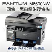 PANTUM 奔圖 M6600NW 四合一黑白雷射傳真複合機 列印條碼