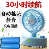 自動搖頭 usb小風扇迷你便攜式可充電帶裝電池兩用鋰蓄電池無線款