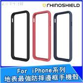 《免運+送玻璃貼+背貼+支架+充電線》犀牛盾 iPhone i5 i6 i7 i8 Plus ix 抗衝擊邊框 手機殼 保護殼