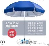 太陽傘遮陽傘大雨傘大型戶外擺攤大號超大庭院商用廣告雨棚防雨 西城故事