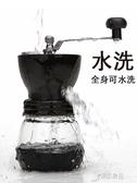 咖啡機手搖磨豆機家用小型磨咖啡豆研磨機手動手磨咖啡機送密封罐可水洗 原本良品