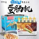 小吃機器蛋腸機商用早餐機雞蛋烤腸機雞蛋杯煎蛋器擺攤創業設備 卡卡西YYJ