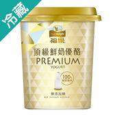 福樂頂級鮮奶優酪500g/盒【愛買冷藏】