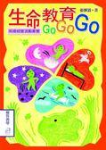 (二手書)生命教育GoGoGo