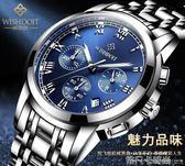 威思登手錶男士全自動機械錶男錶鏤空時尚潮流夜光防水男腕錶 依凡卡時尚