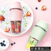 榨汁機家用水果小型便攜式炸果汁迷你學生電動榨汁杯手持杯型杯式