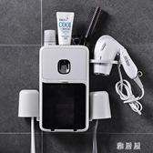 牙刷置物架免打孔家用全自動擠牙膏擠壓器吸壁式衛生間漱口杯套裝 LN4182 【雅居屋】